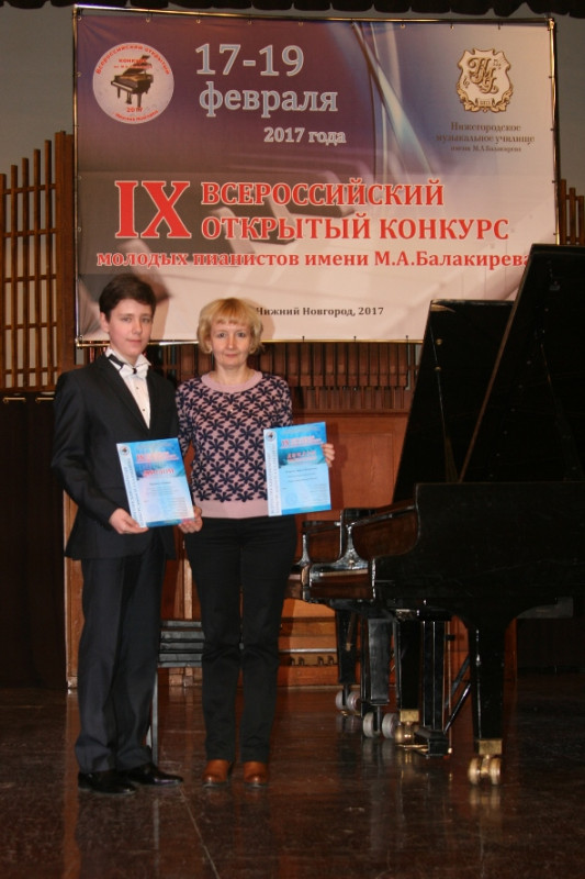 Международный конкурс балакирева
